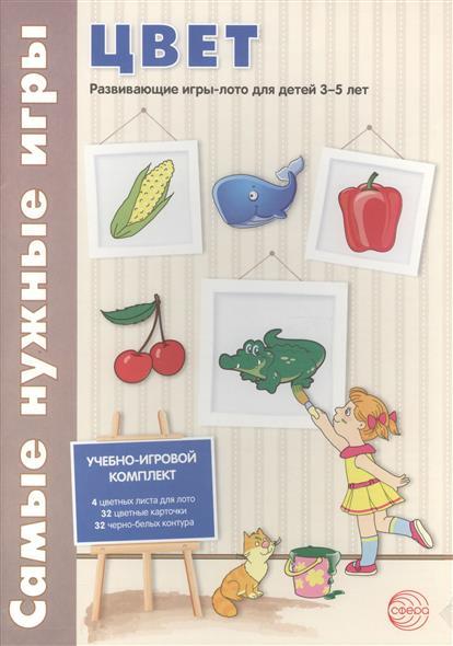 Цвет. Развивающие игры-лото для детей 3-5 лет. Учебное-игровой комплект
