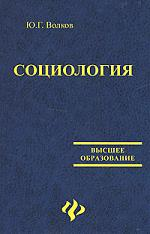 Социология Волков