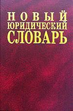 Новый юридический словарь