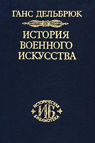Дельбрюк Г. История военного искусства. Том 2: Германцы история военного искусства комплект из 8 выпусков