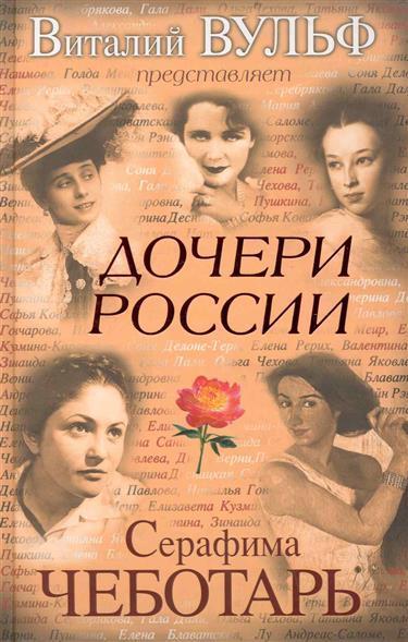Дочери России