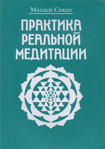 Практика реальной медитации