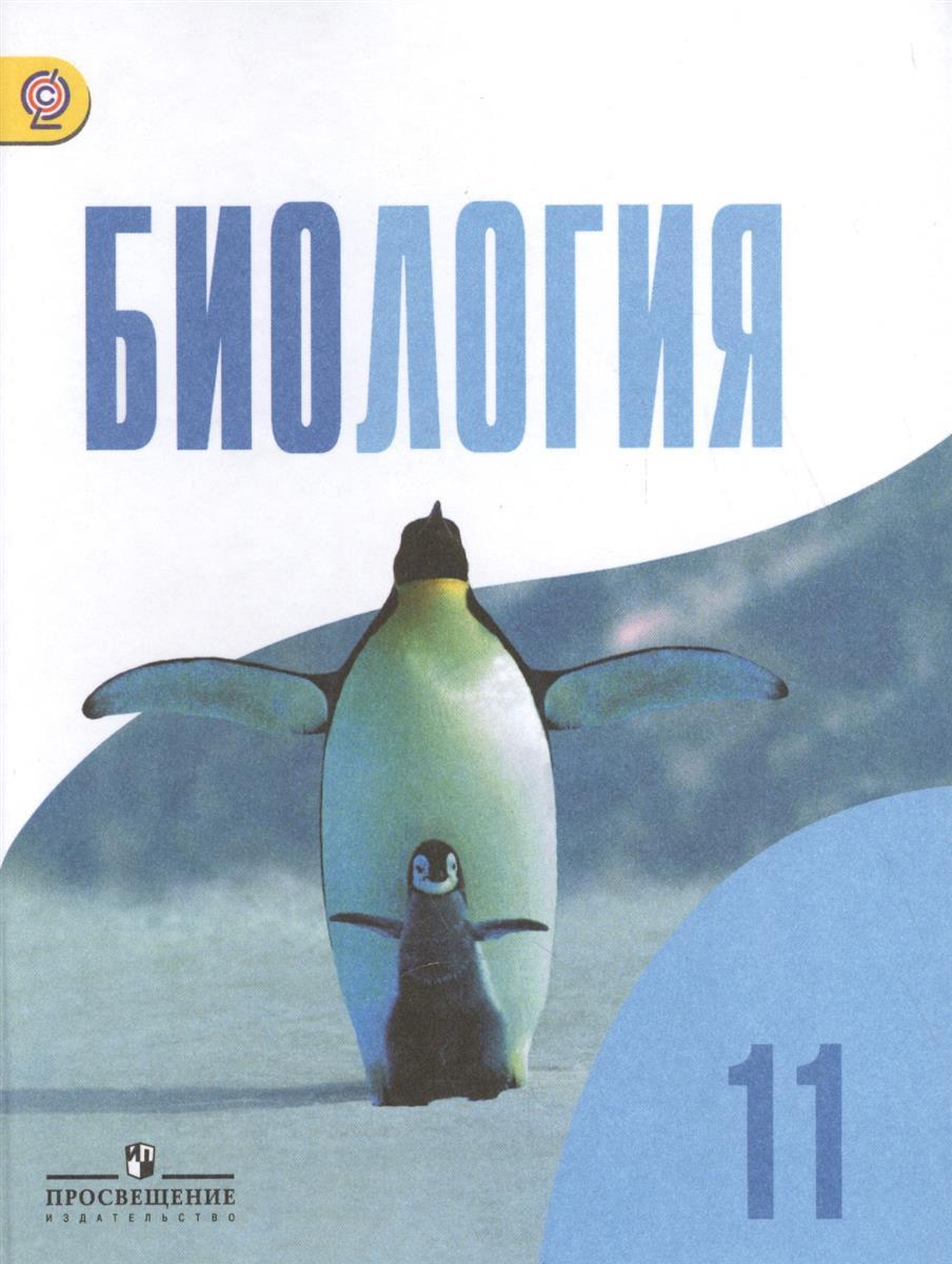 Биология 11 класс учебник с пингвинаминлайн