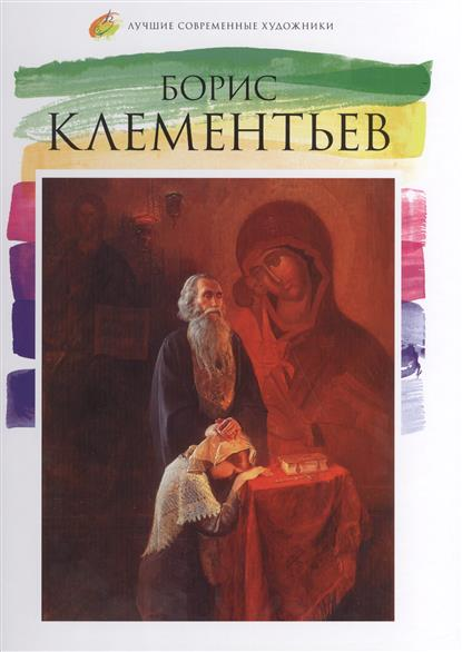 Борис Клементьев (род. 1972)
