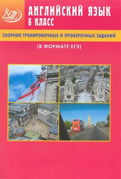 Английский язык 6 кл Сборник трен. и пров. заданий
