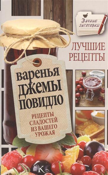 Варенья, джемы, повидло. Рецепты сладостей из вашего урожая