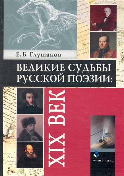 Великие судьбы русской поэзии 19 в.