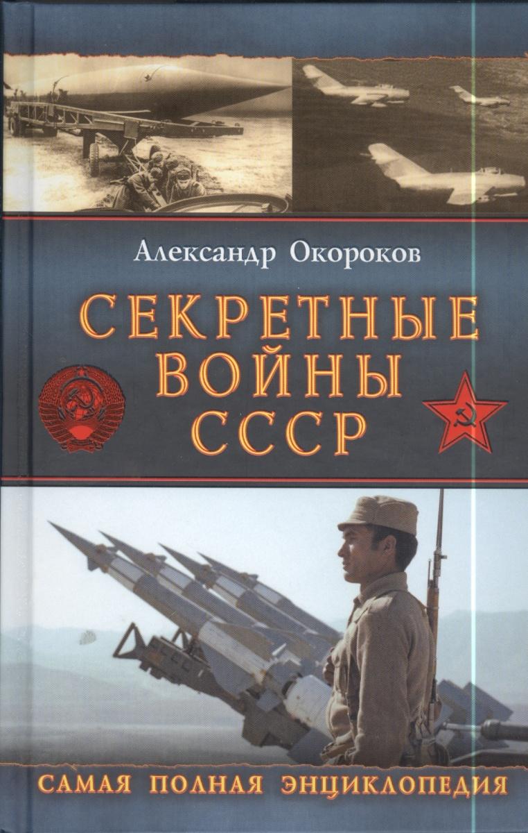 Секретные войны СССР. Самая полная энциклопедия