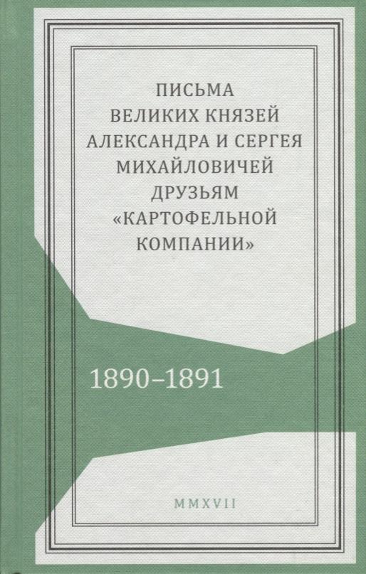 Письма великих князей Александра и Сергея Михайловичей друзьям