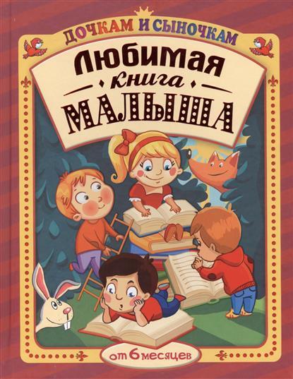 Любимая книга малыша от 6 месяцев