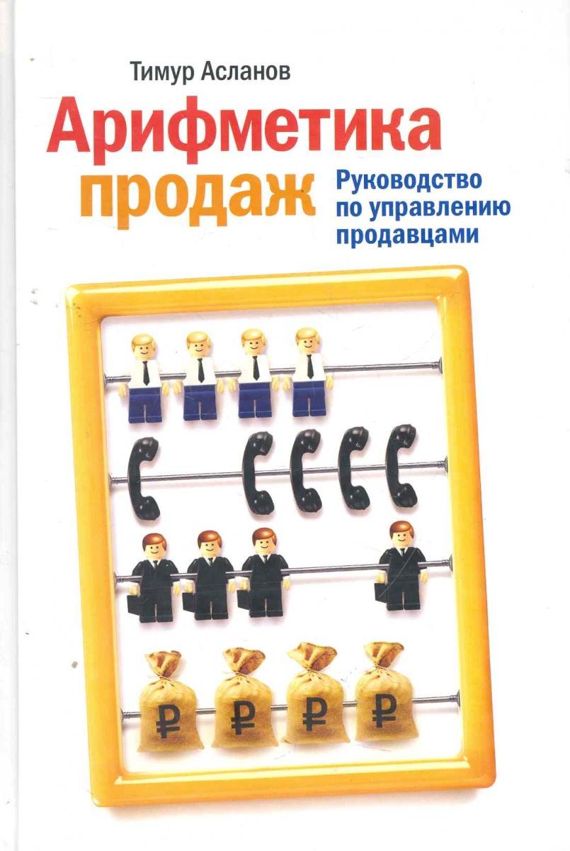 Асланов Т.: Арифметика продаж Руководство по управлению продавцами