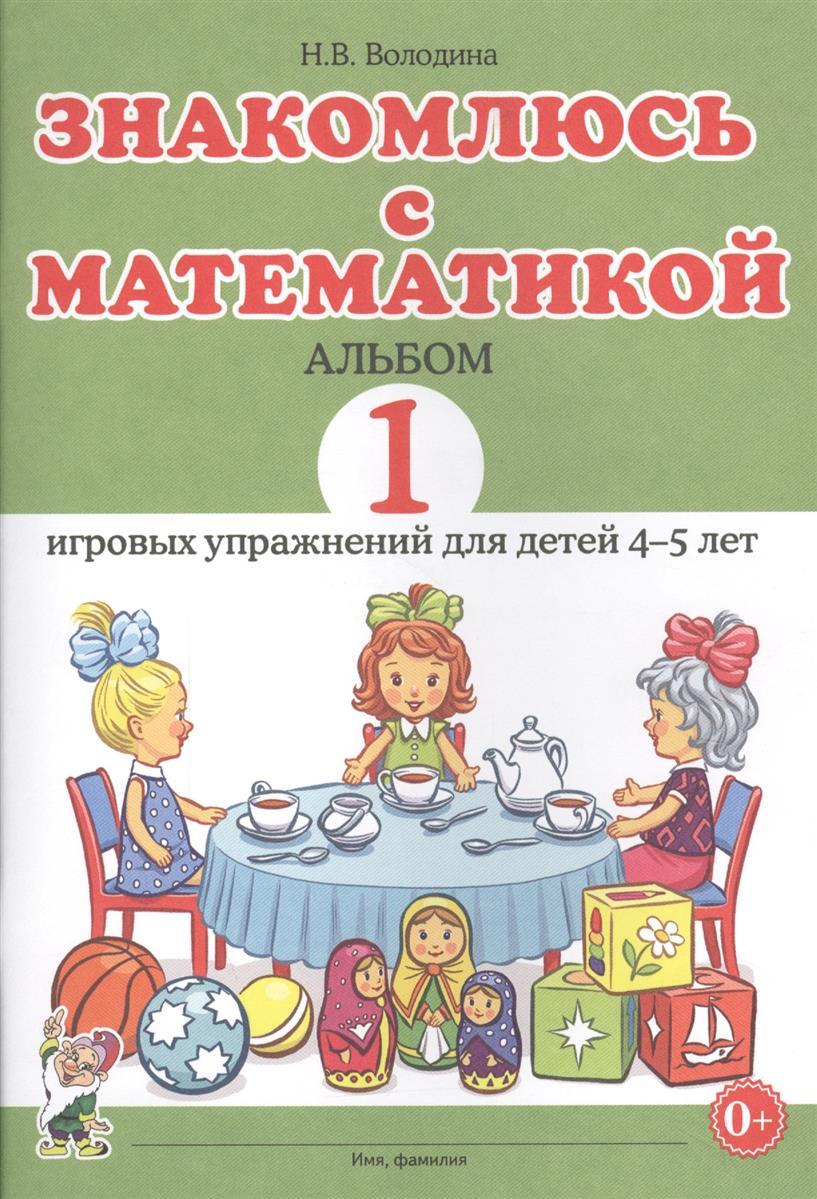 Володина Н. Знакомлюсь с математикой. Альбом 1 игровых упражнений для детей 4-5 володина н знакомлюсь с окружающим миром для детей 3 4 лет часть 1