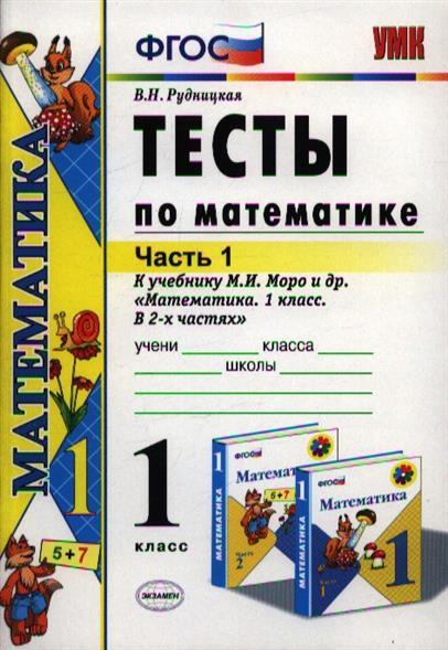 Рудницкая В.: Тесты по математике. 1 класс. Часть 1. К учебнику М.И. Моро и др.