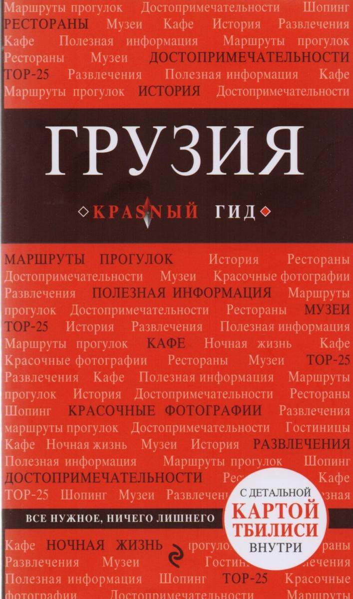 Кульков Д. Грузия. Путеводитель с детальной картой Тбилиси внутри ISBN: 9785699989720