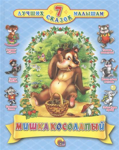 Гетцель В. (ред.) Мишка косолапый