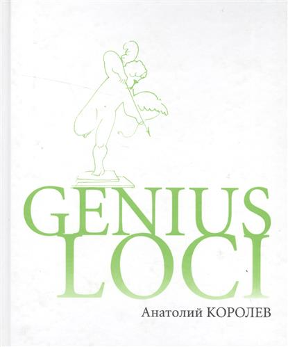 Королев А. Genius loci. Повесть о парке genius hs 300a silver