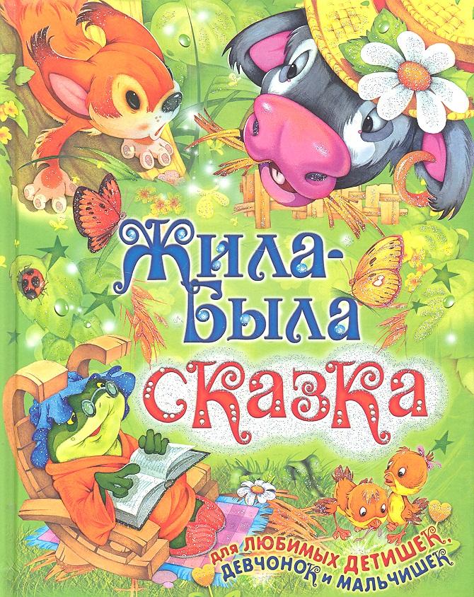 Жила-была сказка Для любимых детишек девчонок и мальчишек новогодние задания для мальчишек и девчонок бауман л издательство клевер ут 00018952