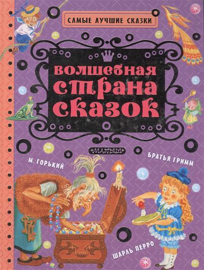 Ромаденкова Ю. (ред.) Волшебная страна сказок