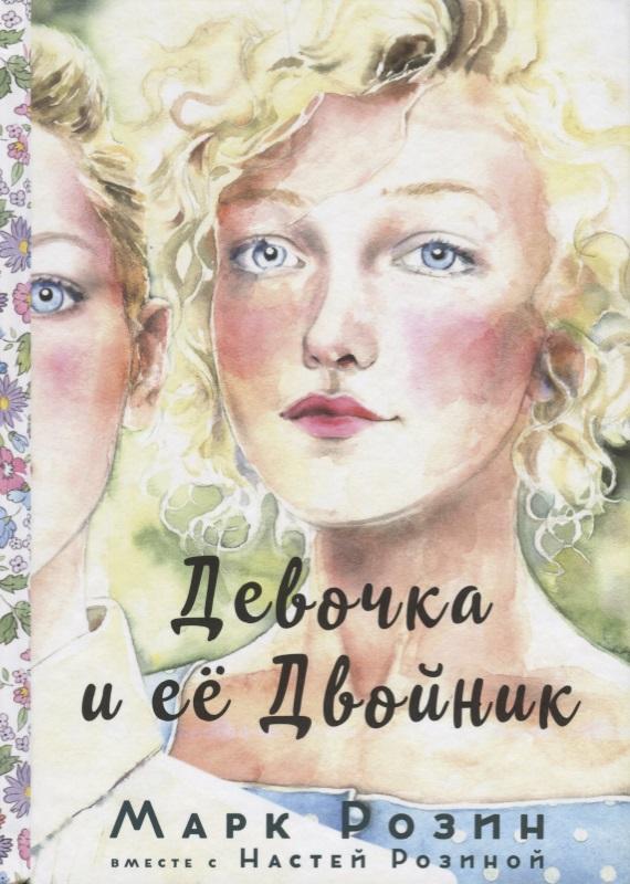 Розин М. Девочка и ее Двойник