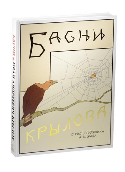 Фото Крылов И. Басни И.А. Крылова ISBN: 9785960303798