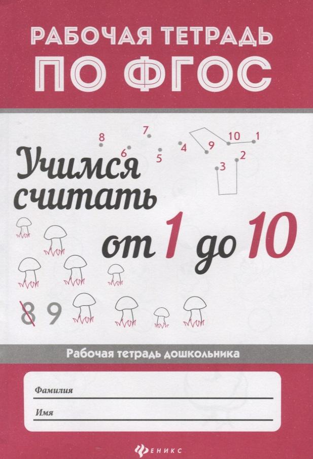 Буряк М. Учимся считать от 1 до 10 отсутствует учимся считать до 10 прямой и обратный счет