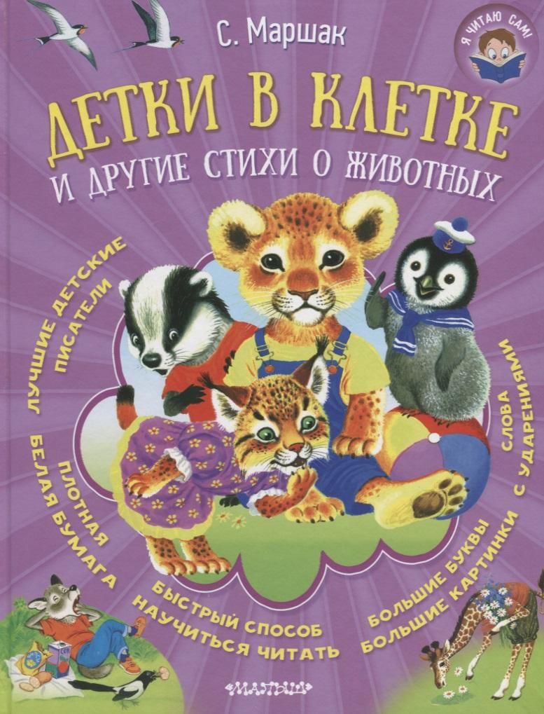 Маршак С. Детки в клетке и другие стихи о животных