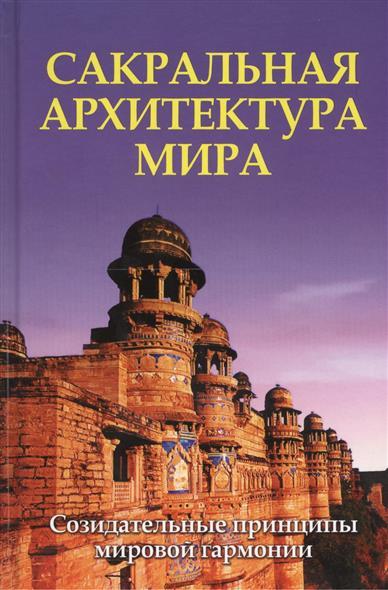 Неаполитанский С., Матвеев С. Сакральная архитектура мира. Созидательные принципы мировой гармонии цена