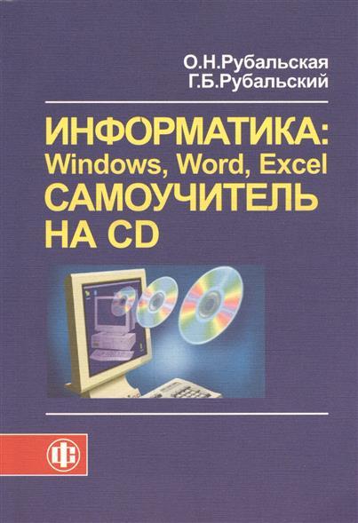 Рубальская О., Рубальский Г. Информатика: Windows, Word, Excel. Самоучитель на CD. Учебное пособие (+CD) word excel 2007在文秘与人力资源管理中的应用