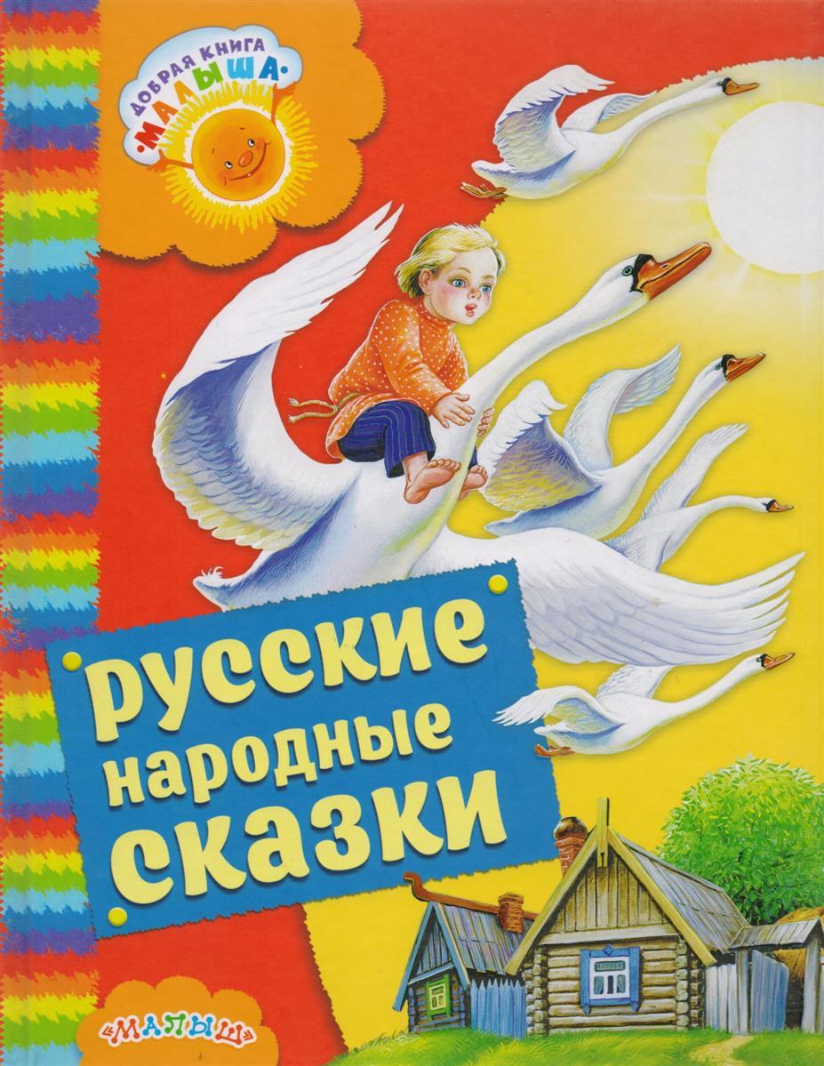 Губанова Г. (ред.) Русские народные сказки