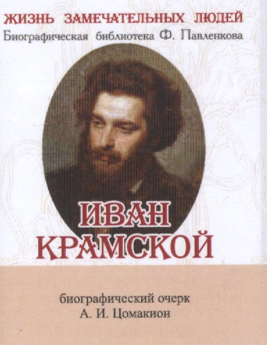 Цомакион А. Иван Крамской. Его жизнь и художественная деятельность. Биографический очерк (миниатюрное издание)