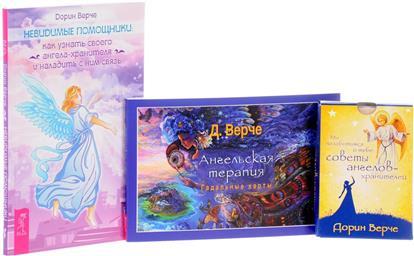Ангельская терапия + Невидимые помощники + Мы позаботимся о тебе (комплект из 3 книг)