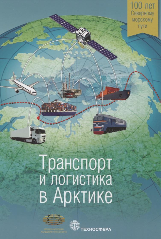 Новиков С. (ред.) Транспорт и логистика в Арктике. Альманах 2015. Выпуск 1