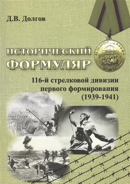 Исторический формуляр 116-й стрелковой дивизии первого формирования (1939-1941)