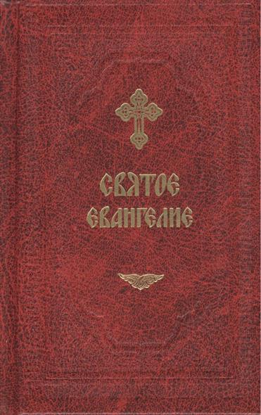 Святое Евангелие (на русском языке) (комплект из 2 книг) евангелие на церковно славянском языке cdmp3
