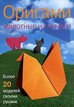 Митчелл Д. Оригами Животные из бумаги