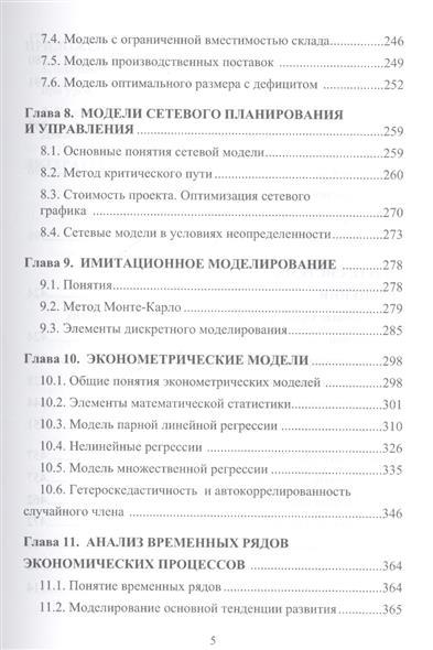 Учебник Математические Методы