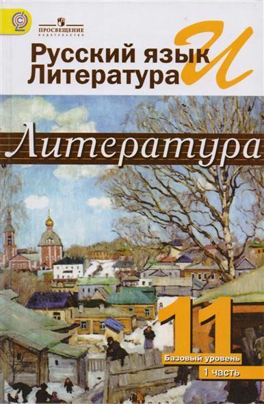 Русский язык и литература. Литература. 11 класс. Учебник. Базовый уровень. В двух частях. Часть 1