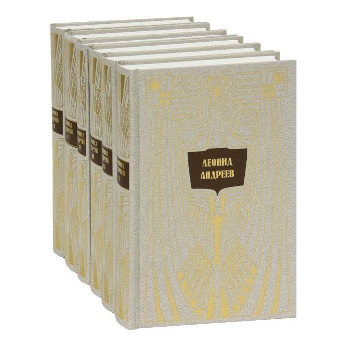 купить Андреев Л. Леонид Андреев. Собрание сочинений. В шести томах (комплект из 6 книг) по цене 3008 рублей