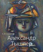 Светляков К. Александр Тышлер