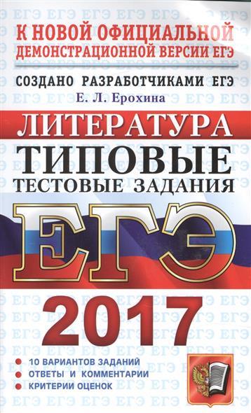 Ерохина Е. ЕГЭ 2017. Литература. Типовые тестовые задания. 10 вариантов заданий. Ответы и комментарии. Критерии оценок