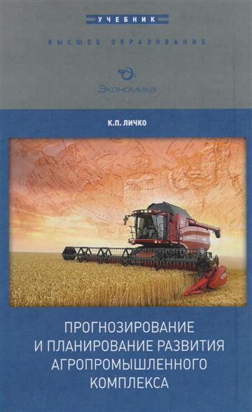 Прогнозирование и планирование развития агропромышленного комплекса