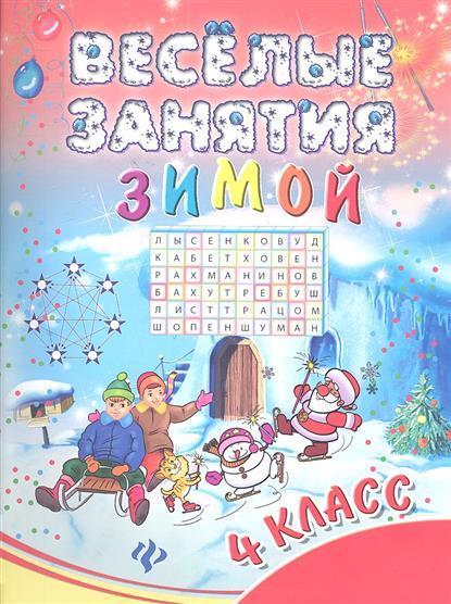 Ефимова И. Веселые занятия зимой. 4 класс. Учебное издание