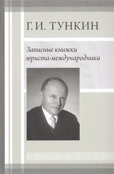 Тункин Г. Записные книжки юриста-международника