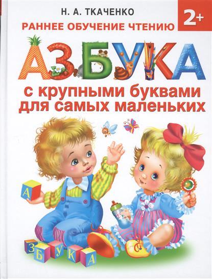 Ткаченко Н. Азбука с крупными буквами для самых маленьких людмила громова азбука с крупными буквами наклейки