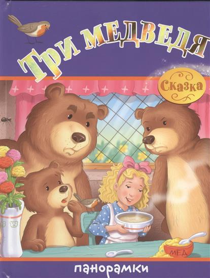 Три медведя. Сказка. Книжка-панорама. По мотивам европейских сказок ISBN: 9785906025739 три медведя три медведя кофточка happy animals молочная с мишкой