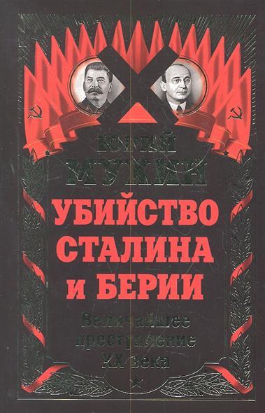 Мухин Ю. Убийство Сталина и Берии. Величайшее преступление XX века.