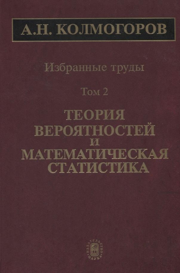 Колмогоров А. Избранные труды. Том 2. Теория вероятностей и математическая статистика