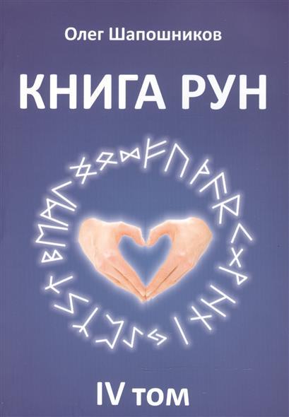Книга Рун. IV том