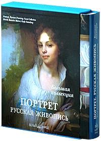 Астахов А. Портрет Русская живопись