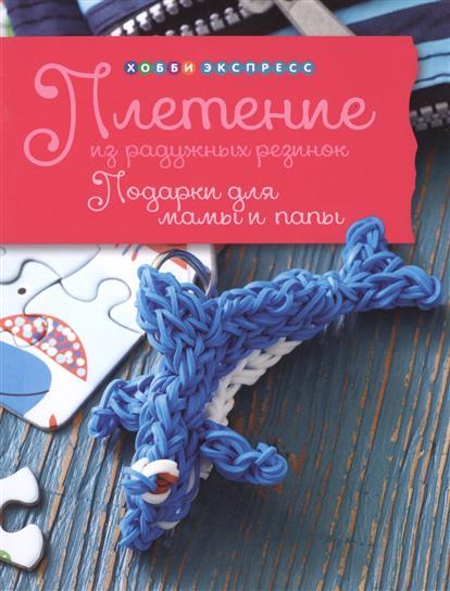 Плетение из радужных резинок Подарки для мамы и папы